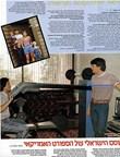 Using Biomechanics to make World Records